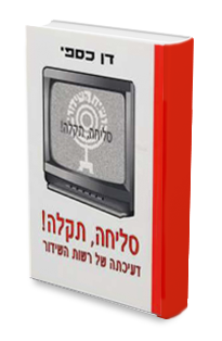 5.	 Due to Technical Difficulties: The Fall of the Israeli Broadcasting Authority.