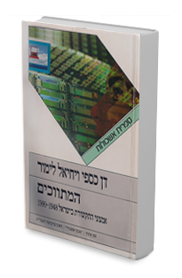 דן כספי ויחיאל לימור, המתווכים: אמצעי התקשורת בישראל 1948-1990