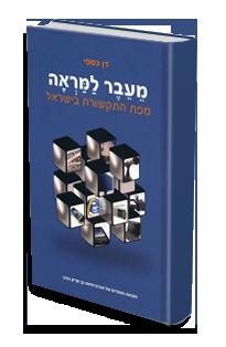 מעבר למראה: מפת התקשורת בישראל.
