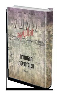 תקשורת ופוליטיקה .יחידה 10 בקורס ממשל ופוליטיקה במדינת ישראל.