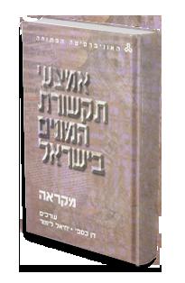 דן כספי ויחיאל לימור, עורכים. אמצעי תקשורת המונים בישראל.