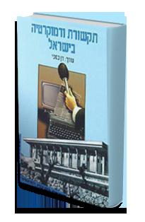 תקשורת ודמוקרטיה בישראל