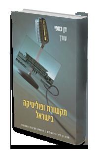 תקשורת ופוליטיקה בישראל.