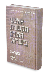 Dan Caspi & Yehiel Limor, eds. Mass Media in Israel
